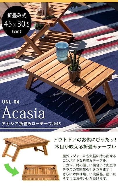 アカシア 折り畳みローテーブル45 UNL-04 < レジャー/スポーツの