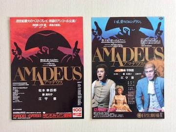 舞台『アマデウス』チラシ・パンフ・スチール写真セット!