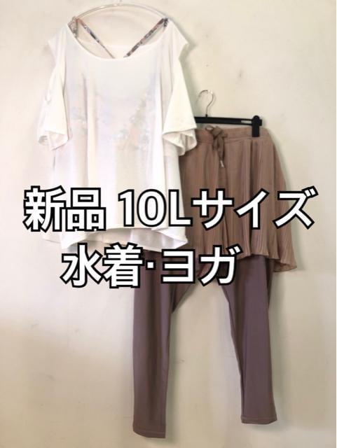 新品☆10Lサイズ水陸両用ヨガウエア4点セット水着にも☆d494  < 女性ファッションの