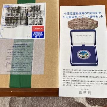 小笠原諸島復帰50周年記念千円銀貨幣