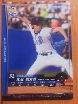 ベイスターズ52江尻慎太郎¥100スタ