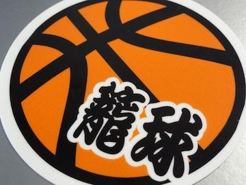 ▼バスケットボール【籠球】 ステッカー▼ 即買!