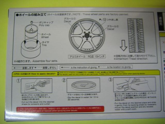 アオシマ 1/24 ザ・チューンドパーツ No.34 アドバンレーシングRG�V 19インチ < ホビーの