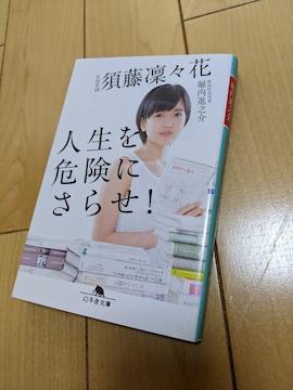 【美品】「人生を危険にさらせ!」須藤凜々花 / 堀内進之介