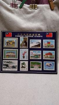※台湾観光記念「中華民国郵便切手」