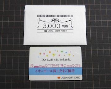 ★ イオンモール 株主優待カード 3000円分★