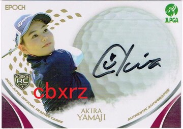 JLPGA2020 山路晶 直筆サインカード 81/90 女子ゴルフ