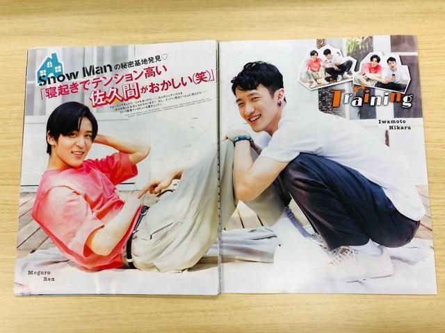 Snow Man 7/20 Myojo&ポポロ 9月号・7/15 QLAP!切り抜き < タレントグッズの