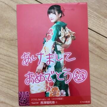 NMB48 西澤瑠莉奈 2018 福袋 生写真 AKB48
