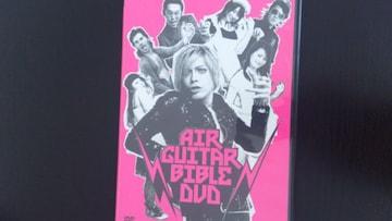 「エアギター バイブル」DVD/金剛地武志 ローリー寺西 すかんち