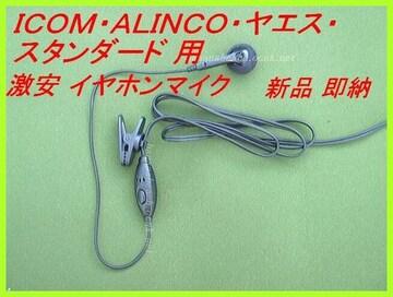 アルインコ 対応  イヤホンマイク 2ピンタイプ 新品