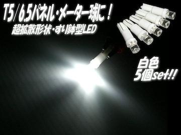メール便可!T5T6.5/白色SMDLED/5個set!パネル・メーター球