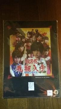 送料無料/AKB48フライングゲットクリアファイル 新品未開封
