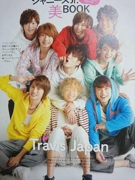 Travis Japan★2016年5月号★月刊TVガイド