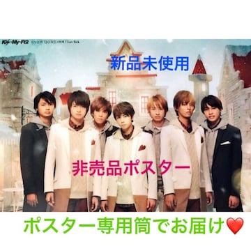 新品☆Kis-My-Ft2『SNOW DOMEの約束』非売品ポスター★貴重♪♪