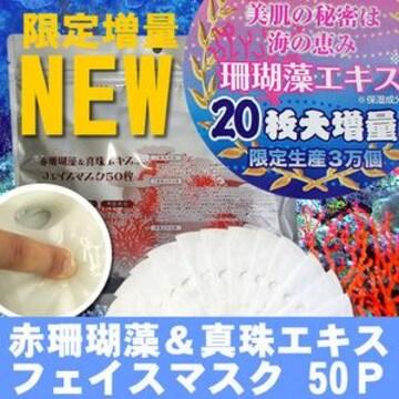 赤珊瑚藻 50枚日本製 フェイスパック フェイスマスク 美容マスク