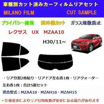 レクサス UX MZAA10 カット済みカーフィルム