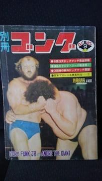 別冊ゴング 1976年9月号 ドリーVSアンドレ 貴重