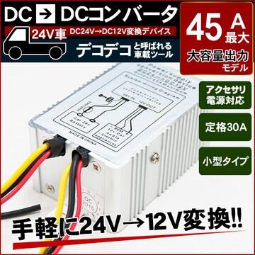 ★DC-DC 変換コンバーター 最大45A  【デコデココンバーター】