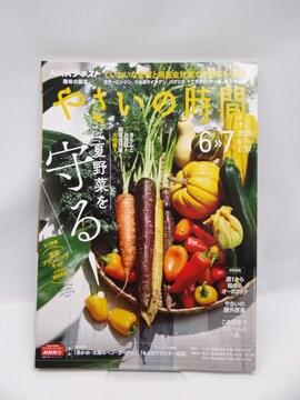 2010 NHK趣味の園芸やさいの時間 2020年 06 月号