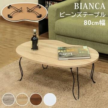 BIANCA ビーンズテーブル JK-10