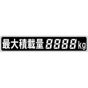 最大積載量ステッカー デジタル4桁 220×40�o 数字を塗りつぶし