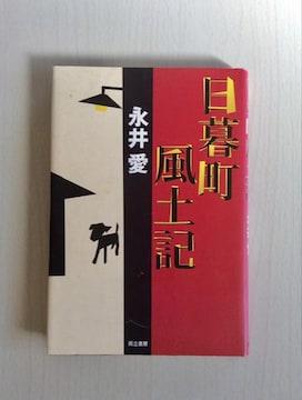 戯曲『日暮町風土記』永井愛!
