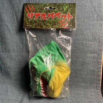 リアルパペット/妙にリアルな緑のティラノザウルス手おどり人形