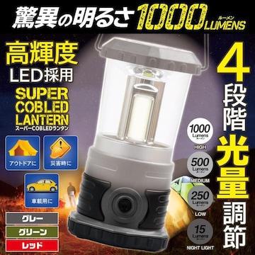 超強力 COBランタン 驚異明るさ1000ルーメン高輝度COB LED90灯