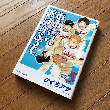 コミックスAA☆「おおきく振りかぶって Vol.5」ひぐちアサ
