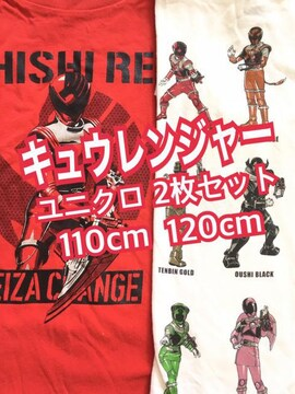 キュウレンジャーTシャツ2枚セット☆ユニクロ☆110.120cm☆UT