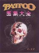 刺青 参考本TATTOO図集 黒 �@【タトゥー】