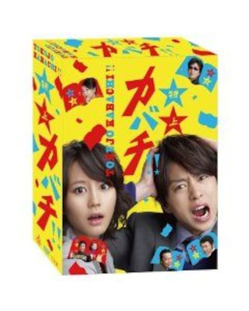 ■DVD『特上カバチ DVD-BOX』櫻井翔(嵐・ジャニーズ) 堀北真希  < タレントグッズの