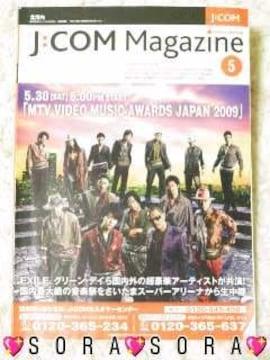 【J:COM/ジェイコムマガジン】<EXILE エグザイル>表紙 2009年5月号
