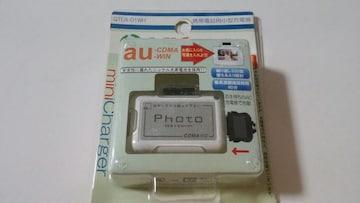 【新品】携帯電話用小型充電器
