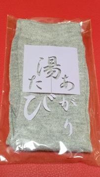 送料無料/足先ゆったり/足袋スタイル/グレー靴下/新品