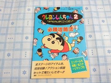 ゲームボーイ用攻略本 クレヨンしんちゃん2 必勝攻略法