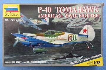 1/72 ソ連 アメリカ空軍 戦闘機 P-40 トマホーク プラモ キット