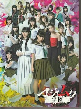 マジムリ学園 Blu-ray BOX(中古品)