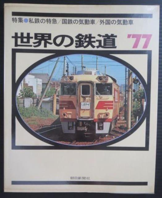 私鉄、国鉄と世界の気動車を特集した昭和52年発行の世界の鉄道