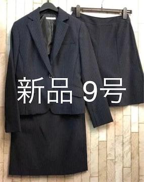 新品☆9号♪紺×ストライプのスカート2種類付スーツ☆jj345