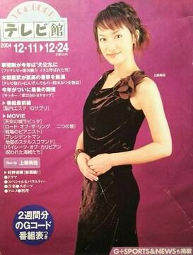 上原美佐【YOMIURIテレビ館】2004年324号