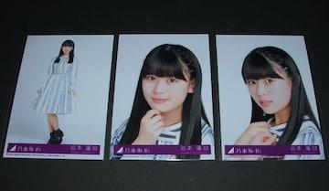 乃木坂46 シンクロニシティ 生写真3枚 岩本蓮加
