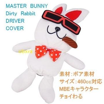 完売 ちょいワルウサギ 1Wヘッドカバー マスターバニー