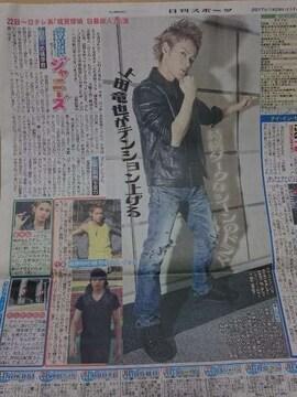 '17.1.14KAT-TUN上田竜也 日刊スポーツ連載記事サタデージャニーズ