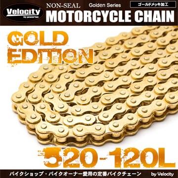 ★バイクチェーン 520-120L ゴールドメッキ加工  【CC03-GLD】