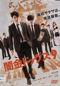 中古DVD闇金ドッグス9