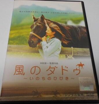 -d-.[風のダドゥ]DVD 榎木孝明 勝野洋 犬塚弘 木村文乃 萬田久子