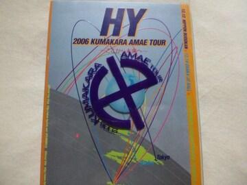 HY 「2006 KUMAKARA AMAEツアー」ライブDVD