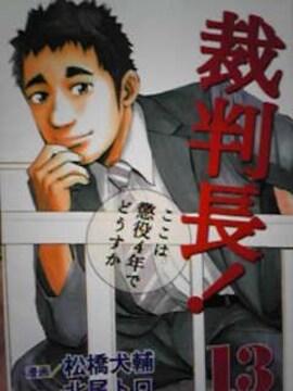 【送料無料】裁判長 全13巻完結セット《青年コミック》